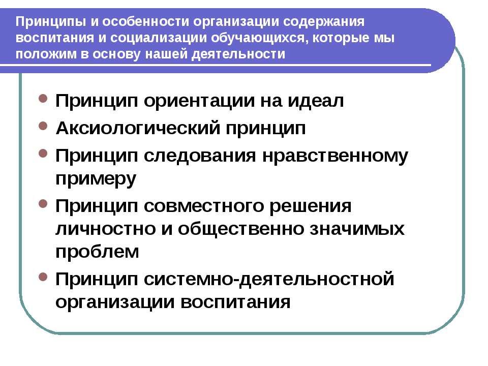Принципы и особенности организации содержания воспитания и социализации обуча...