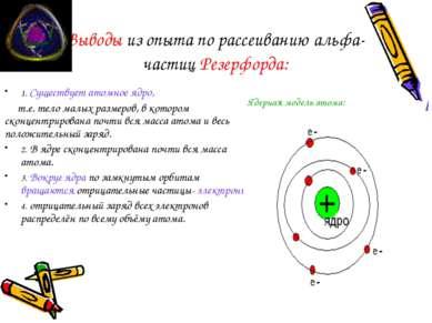 Процесс прохождения альфа-частиц сквозь атомы фольги в опыте Резерфорда с точ...