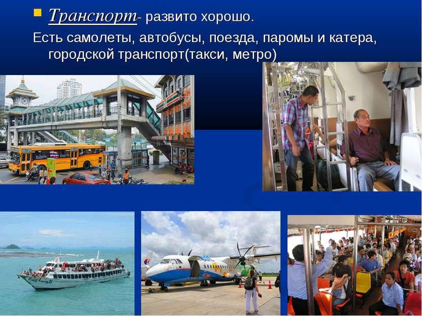 Транспорт- развито хорошо. Есть самолеты, автобусы, поезда, паромы и катера, ...