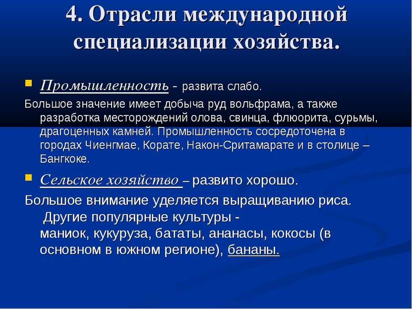 4. Отрасли международной специализации хозяйства. Промышленность - развита сл...