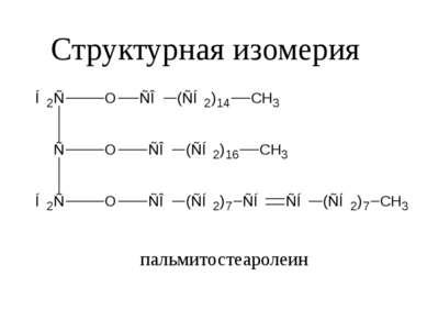 Структурная изомерия пальмитостеаролеин