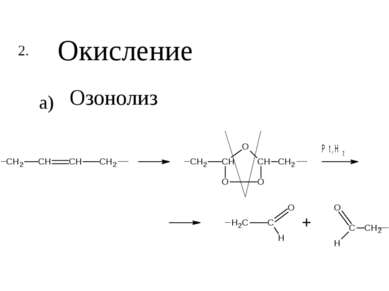 Озонолиз 2. Окисление а)