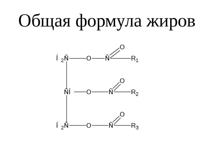 Общая формула жиров