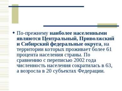 По-прежнему наиболее населенными являются Центральный, Приволжский и Сибирски...