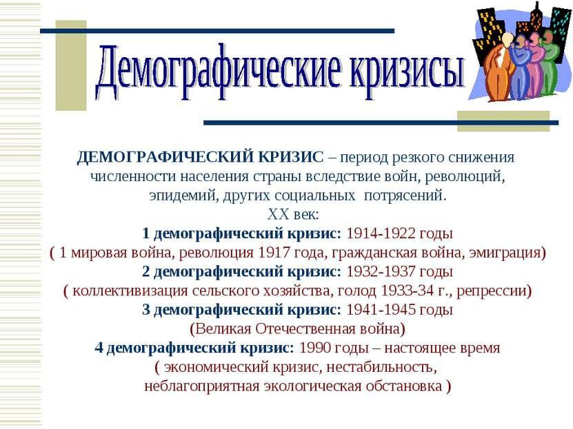 ДЕМОГРАФИЧЕСКИЙ КРИЗИС – период резкого снижения численности населения страны...