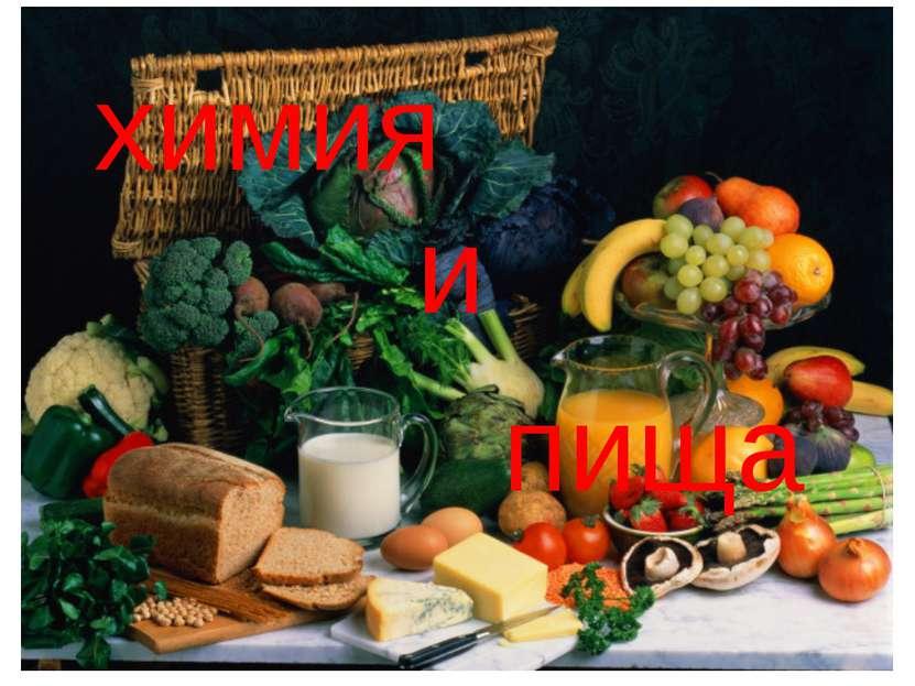 химия и пища