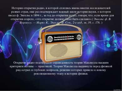 История открытия радио, в которой сплелись имена многих исследователей разных...