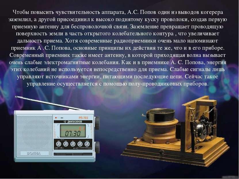 Чтобы повысить чувствительность аппарата, А.С. Попов один из выводов когерера...