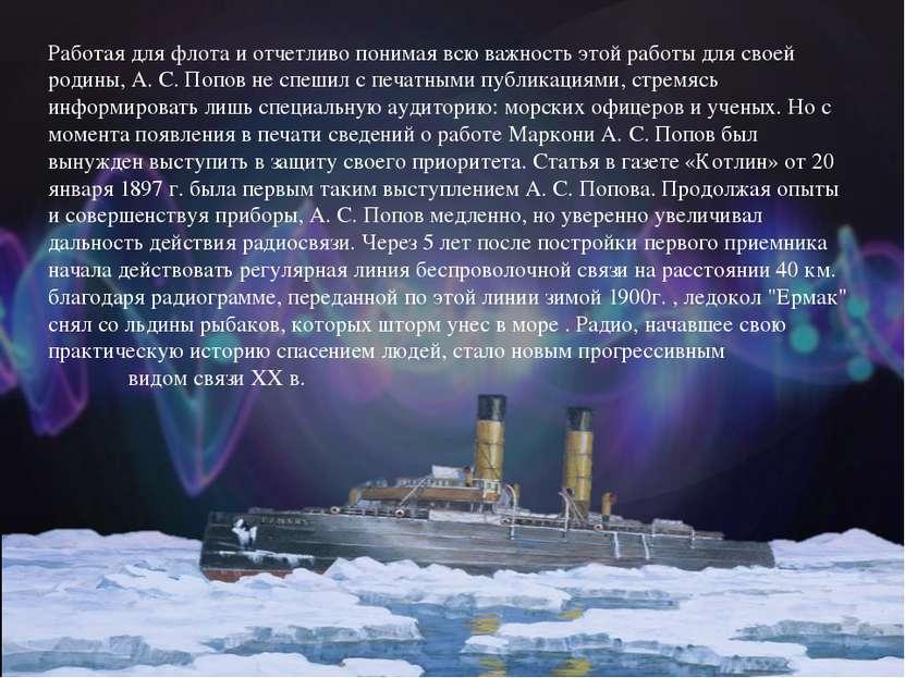 Работая для флота и отчетливо понимая всю важность этой работы для своей роди...