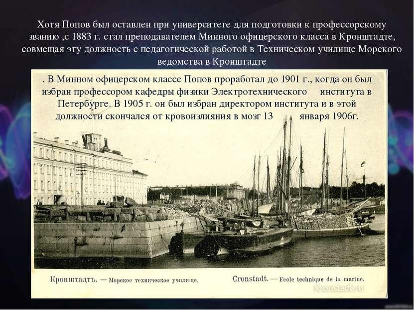 Хотя Попов был оставлен при университете для подготовки к профессорскому зван...