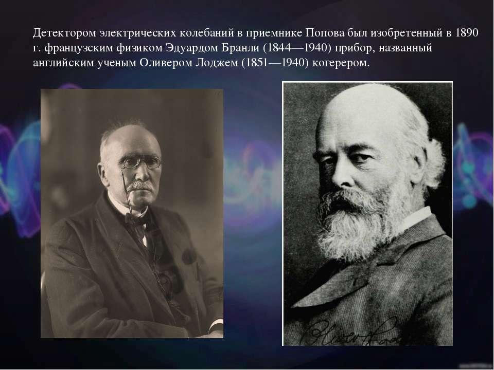 Детектором электрических колебаний в приемнике Попова был изобретенный в 1890...