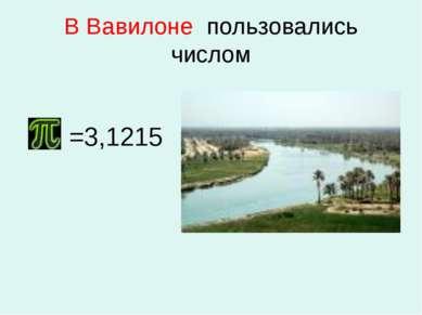 В Вавилоне пользовались числом В Вавилоне (5 век до н.э.) пользовались числом...