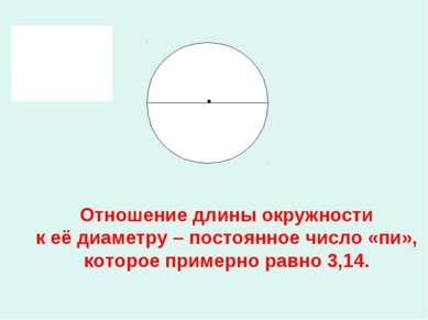 Отношение длины окружности к её диаметру – постоянное число «пи», которое при...