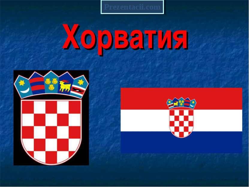 Хорватия Prezentacii.com