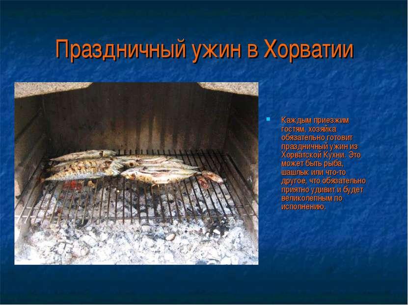 Праздничный ужин в Хорватии Каждым приезжим гостям, хозяйка обязательно готов...
