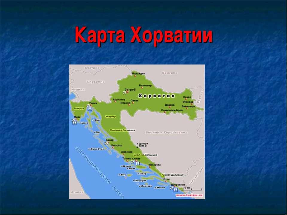 Карта Хорватии