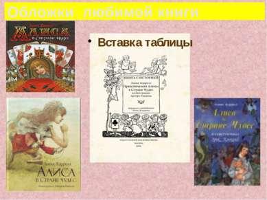Обложки любимой книги