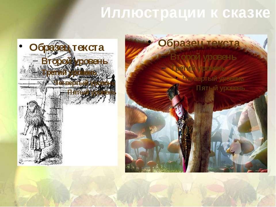 Иллюстрации к сказке