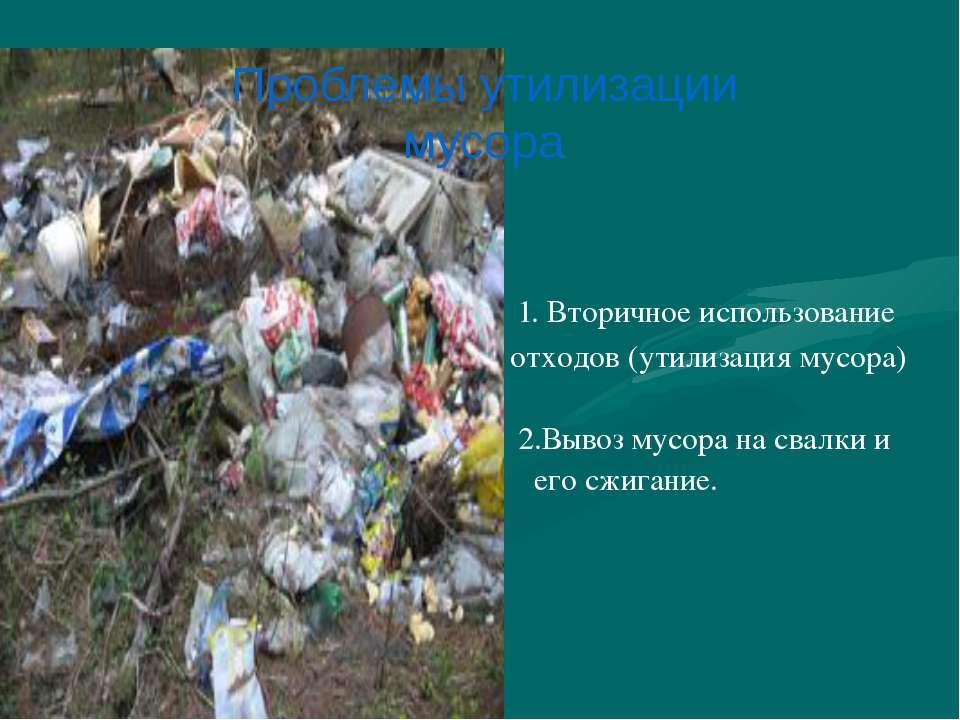 1. Вторичное использование отходов (утилизация мусора) 2.Вывоз мусора на свал...