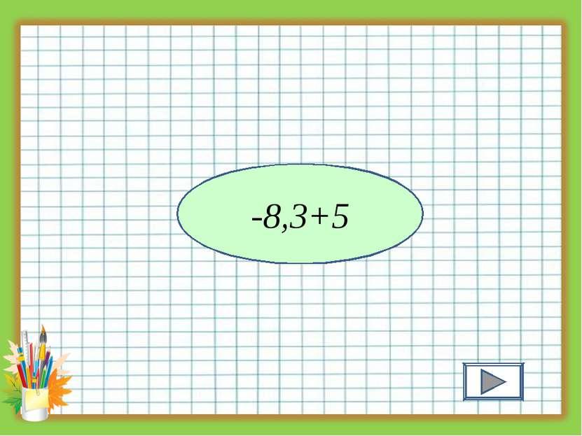 -6+3 12+(-8) -10+15 -4,2+(-8,5) -1,5+5,5 -7,2+(-2,5) 4,9+(-8,9) 19,2+(-20) -5...