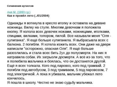 Сочинения аутистов Аня М. (1993 г.р.) Как я провёл лето (../01/2004) Однажды ...
