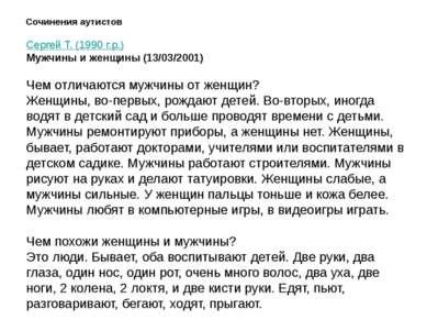 Сочинения аутистов Сергей Т. (1990 г.р.) Мужчины и женщины (13/03/2001) Чем о...
