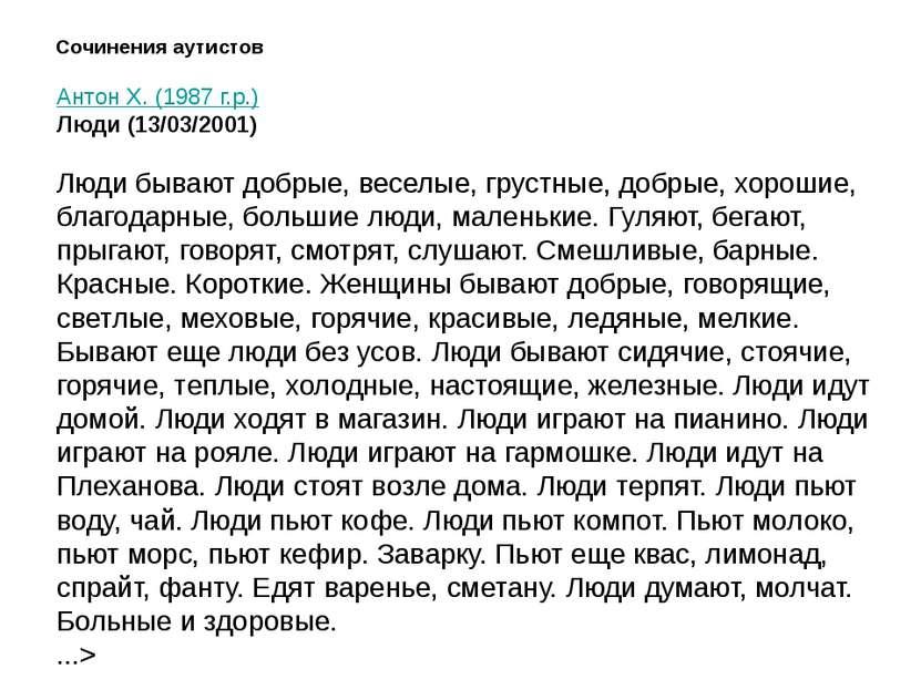Сочинения аутистов Антон Х. (1987 г.р.) Люди (13/03/2001) Люди бывают добрые,...