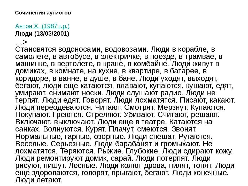 Сочинения аутистов Антон Х. (1987 г.р.) Люди (13/03/2001) …> Становятся водон...