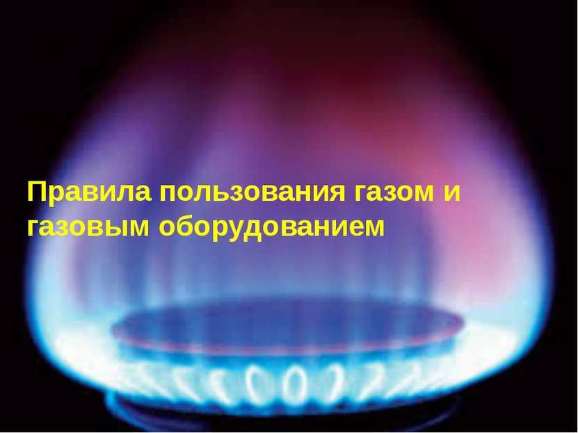 Правила пользования газом и газовым оборудованием