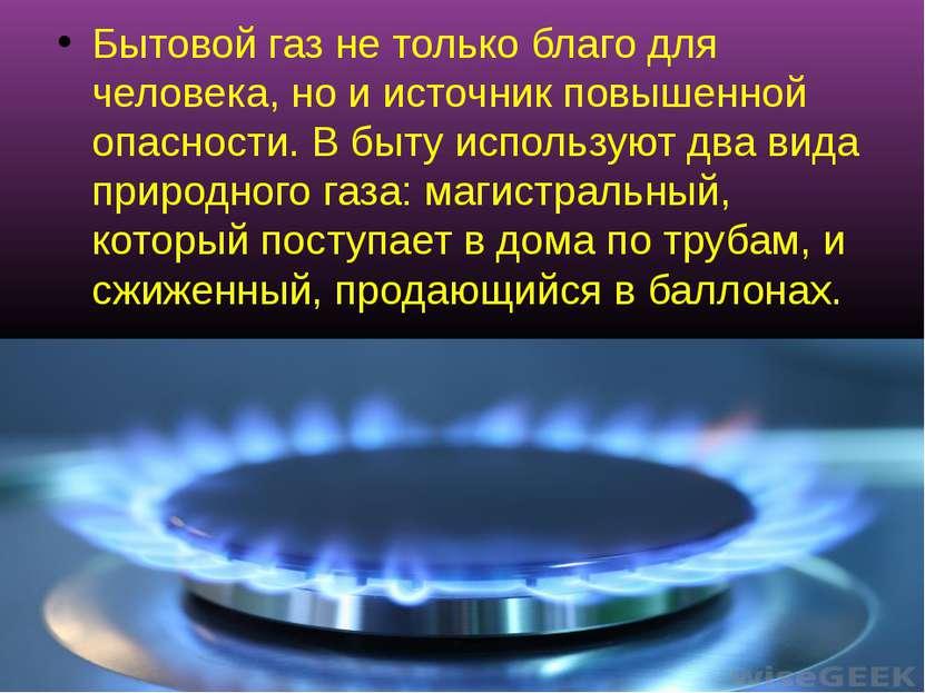 Бытовой газ не только благо для человека, но и источник повышенной опасности....