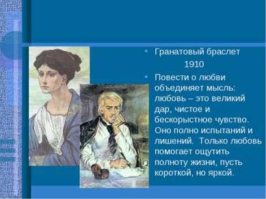 Гранатовый браслет 1910 Повести о любви объединяет мысль: любовь – это велики...