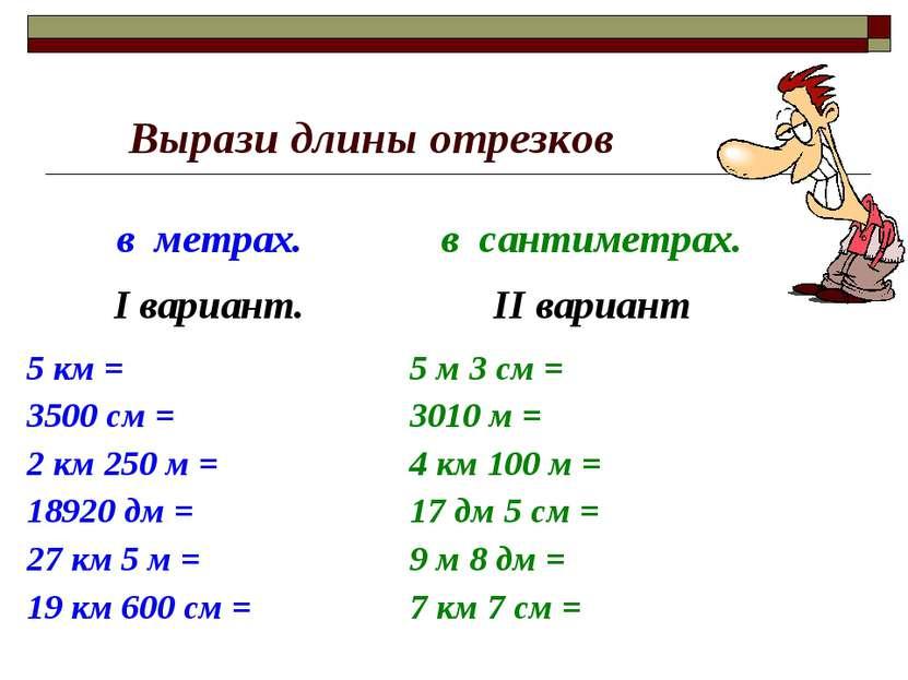 Вырази длины отрезков в метрах. в сантиметрах. I вариант. II вариант 5 км = 3...
