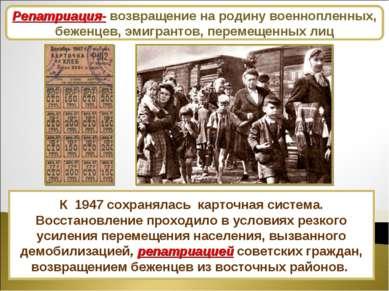 Развитие промышленности К1947 сохранялась карточная система. Восстановление...
