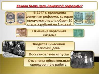 Снятие ограничений военного времени Какова была цель денежной реформы?