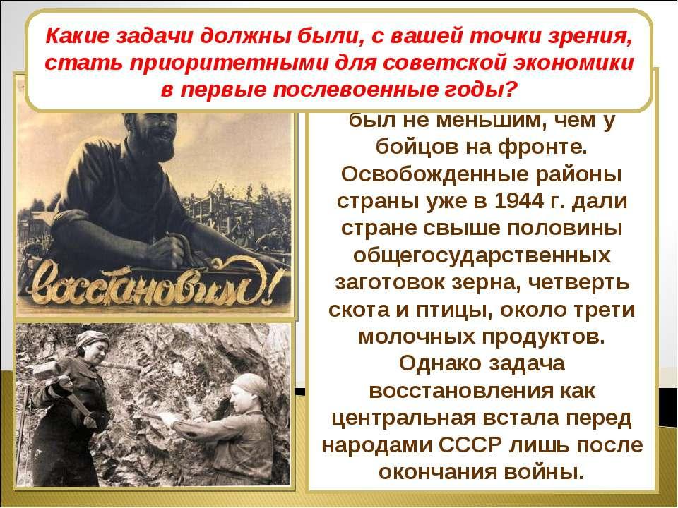 Героизм тружеников тыла был не меньшим, чем у бойцов на фронте. Освобожденные...