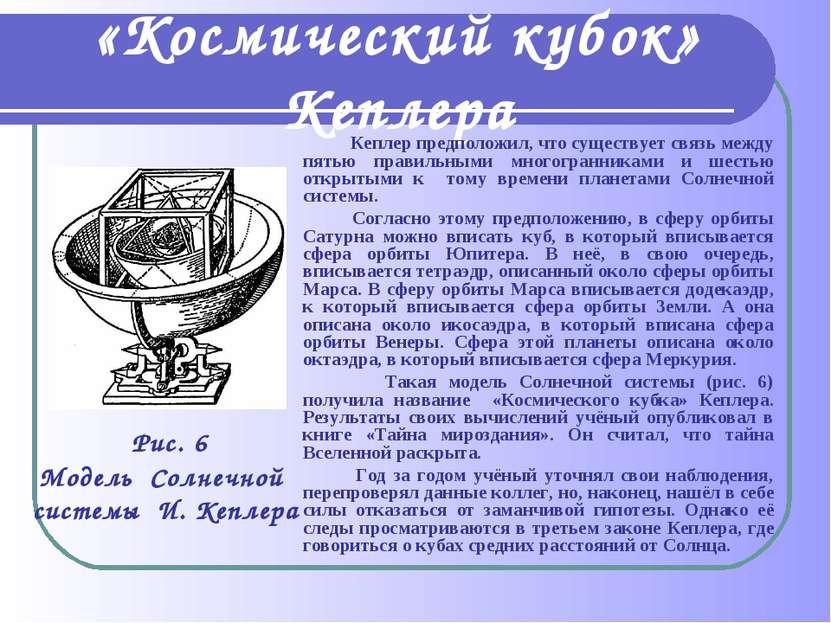 «Космический кубок» Кеплера Кеплер предположил, что существует связь между пя...