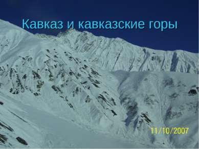Кавказ и кавказские горы