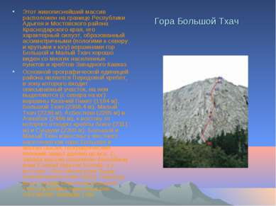 Гора Большой Тхач Этот живописнейший массив расположен на границе Республики ...