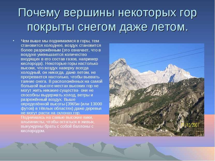 Почему вершины некоторых гор покрыты снегом даже летом. Чем выше мы поднимаем...