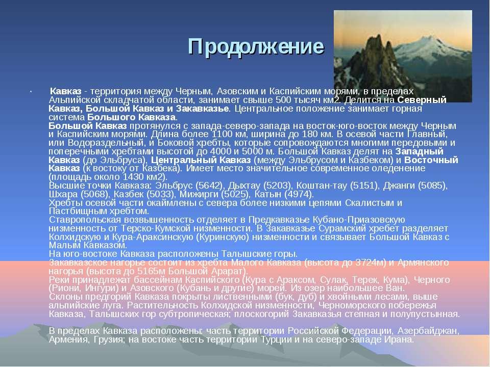 Кавказ - территория между Черным, Азовским и Каспийским морями, в пределах Ал...