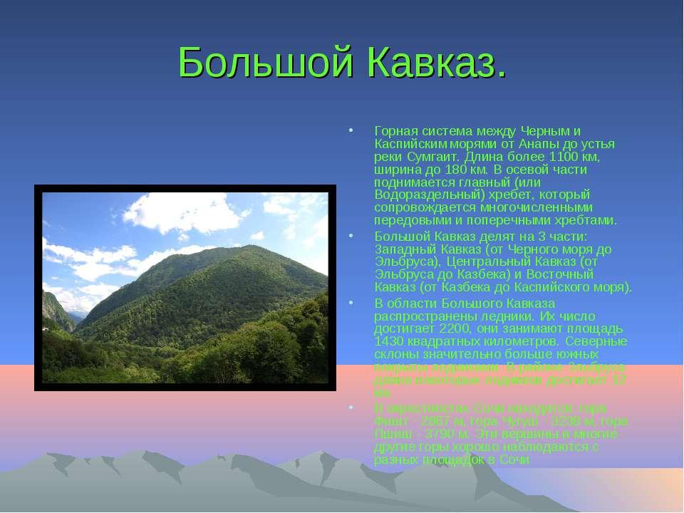 Большой Кавказ. Горная система между Черным и Каспийским морями от Анапы до у...