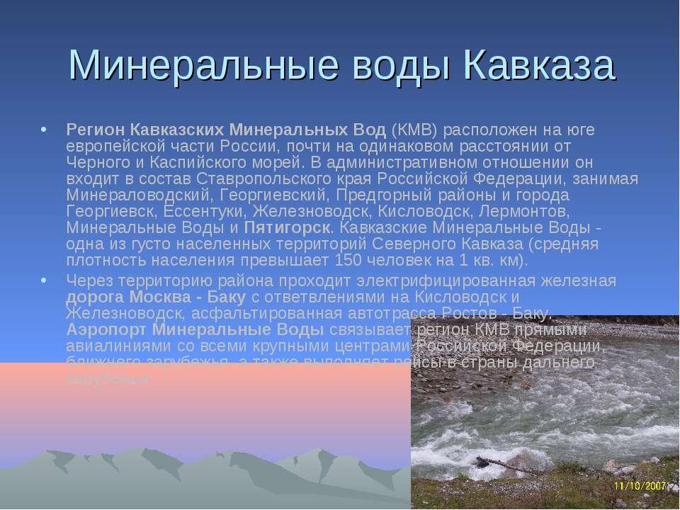 Минеральные воды Кавказа Регион Кавказских Минеральных Вод (КМВ) расположен н...