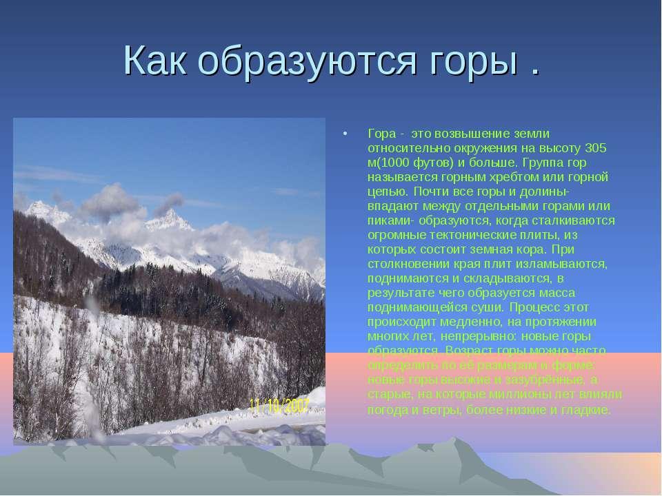 Как образуются горы . Гора - это возвышение земли относительно окружения на в...