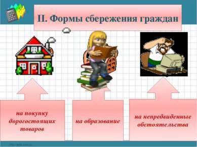 II. Формы сбережения граждан на покупку дорогостоящих товаров на образование ...