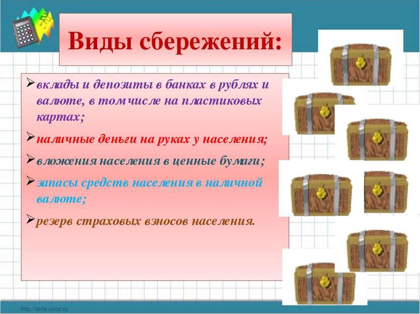 Виды сбережений: вклады и депозиты в банках в рублях и валюте, в том числе на...