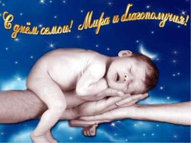 Символично, что Всероссийский день семьи, любви и верности впервые отмечался ...