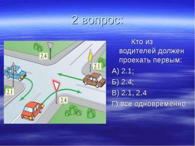 2 вопрос: Кто из водителей должен проехать первым: А) 2.1; Б) 2.4; В) 2.1, 2....