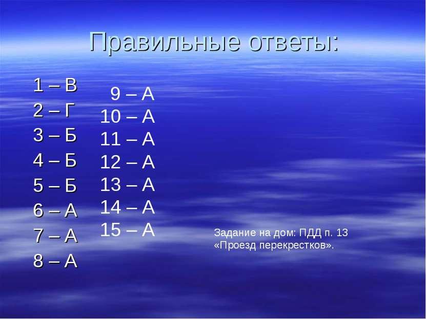 Правильные ответы: 1 – В 2 – Г 3 – Б 4 – Б 5 – Б 6 – А 7 – А 8 – А Задание на...