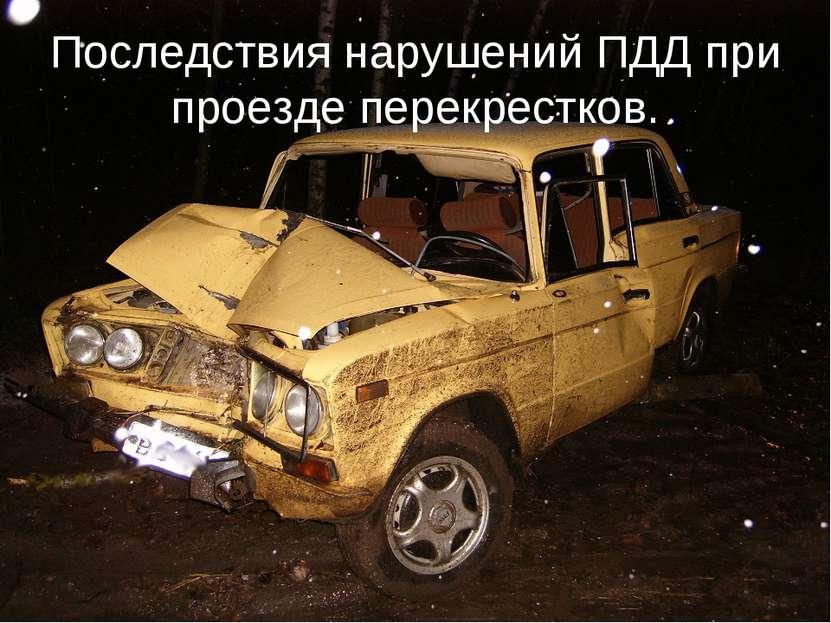 Последствия нарушений ПДД при проезде перекрестков.