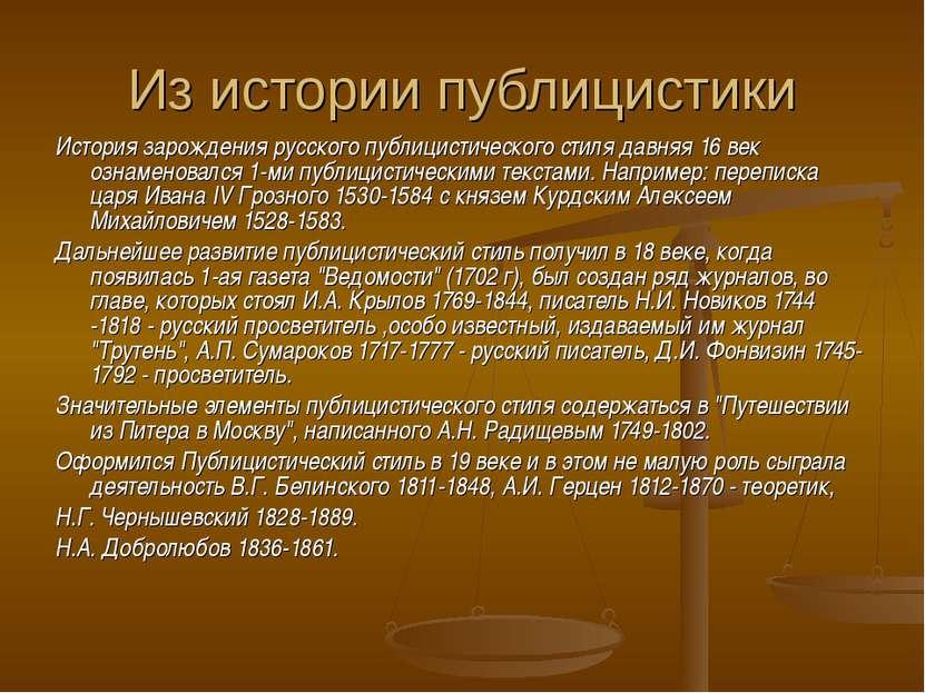 Из истории публицистики История зарождения русского публицистического стиля д...